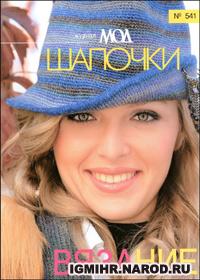 журнал по вязанию Журнал мод № 541