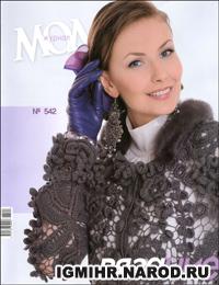 журнал по вязанию Журнал мод № 542