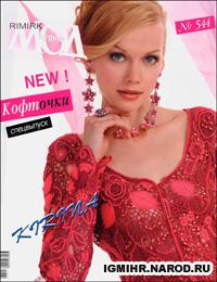 журнал по вязанию Журнал мод № 544