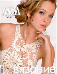журнал по вязанию Журнал мод № 545