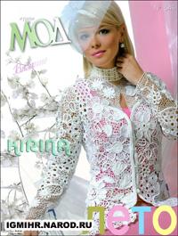 журнал по вязанию Журнал мод № 546