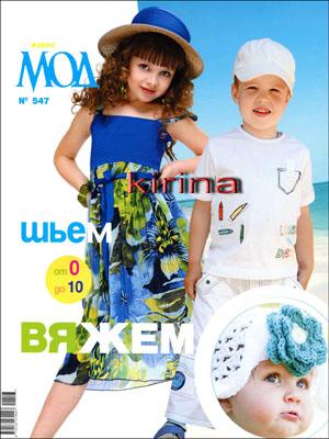 журнал по вязанию Журнал мод № 547