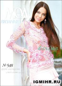 журнал по вязанию Журнал мод № 548
