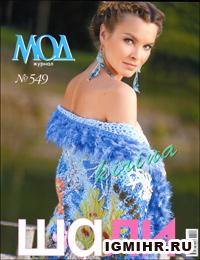 журнал по вязанию Журнал мод № 549