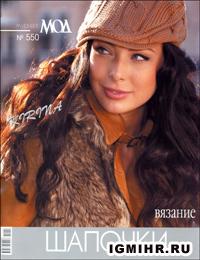 журнал по вязанию Журнал мод № 550