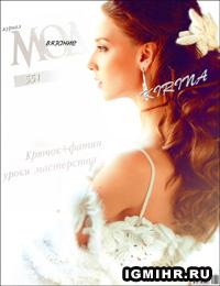 журнал по вязанию Журнал мод № 551