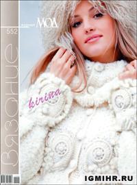 журнал по вязанию Журнал мод № 552