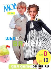 журнал по вязанию Журнал мод № 554