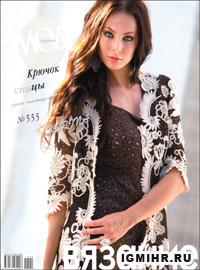 журнал по вязанию Журнал мод № 555