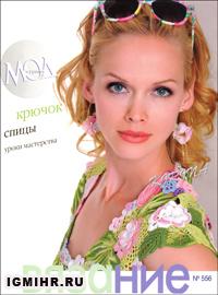 журнал по вязанию Журнал мод № 556