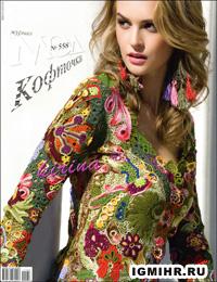 журнал по вязанию Журнал мод № 558