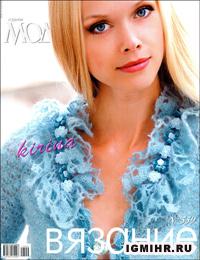 журнал по вязанию Журнал мод № 559