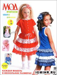 Популярный российский журнал посвящен шитью и вязанию одежды для детей в возрасте от 0 до 10 лет.