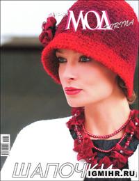 журнал по вязанию Журнал мод № 561