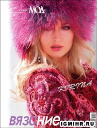 журнал по вязанию Журнал мод № 562