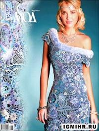 журнал по вязанию Журнал мод № 563