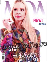 журнал по вязанию Журнал мод № 565