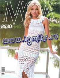 журнал по вязанию Журнал мод № 569