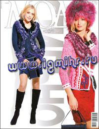 журнал по вязанию Журнал мод № 570