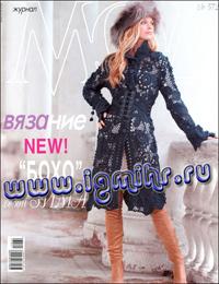 журнал по вязанию Журнал мод № 572