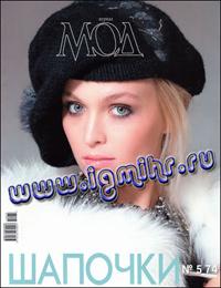 журнал по вязанию Журнал мод № 574