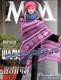 журнал по вязанию Журнал мод № 575