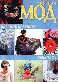 журнал по вязанию Журнал мод.Спецвыпуск