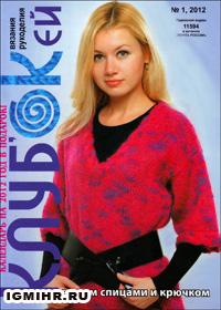 журнал по вязанию Клуб'ОКей № 1,2012