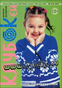 журнал по вязанию Клуб'ОКей № 1,2014
