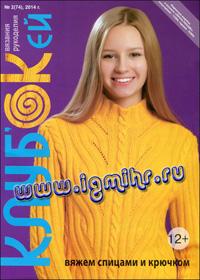 журнал по вязанию Клуб'ОКей № 2,2014