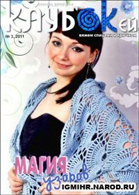 журнал по вязанию Клуб'ОКей № 3,2011