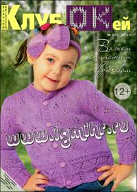 журнал по вязанию Клуб'ОКей № 3,2014
