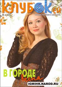 журнал по вязанию Клуб'ОКей № 4,2011