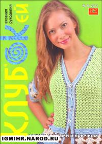 журнал по вязанию Клуб'ОКей № 6,2011