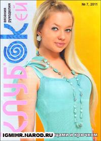 журнал по вязанию Клуб'ОКей № 7,2011