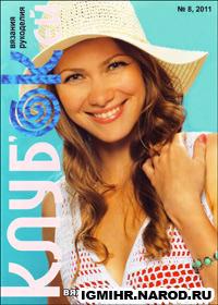 журнал по вязанию Клуб'ОКей № 8,2011