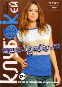 журнал по вязанию Клуб'ОКей № 9,2013