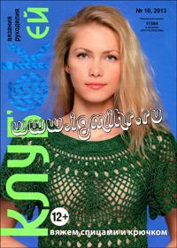 журнал по вязанию Клуб'ОКей № 10,2013