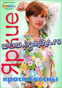 журнал по вязанию Клуб'ОКей. Клуб'ОКей. Спецвыпуск 2012 Яркие краски весны