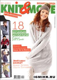 журнал по вязанию Knit & Mode № 1-2,2012