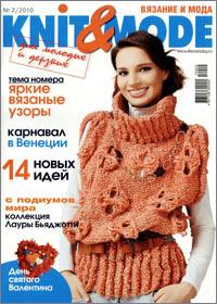 журнал по вязанию Knit&Mode №2,2010