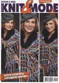 журнал по вязанию Knit&Mode № 3,2009