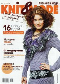 журнал по вязанию Knit&Mode № 3,2010