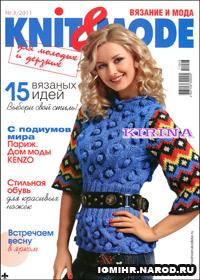 журнал по вязанию Knit & Mode № 3,2011