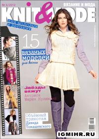 журнал по вязанию Knit & Mode № 3,2012