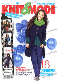 журнал по вязанию Knit & Mode № 3,2013