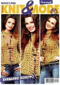 журнал по вязанию Knit&Mode № 4,2009