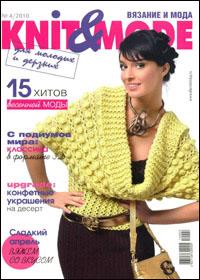 журнал по вязанию Knit&Mode № 4,2010