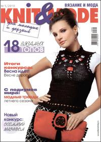 журнал по вязанию Knit&Mode № 5,2010
