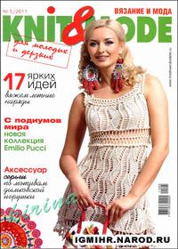 журнал по вязанию Knit & Mode № 5,2011